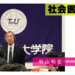 147. 田坂広志 教授 退官記念最終講義