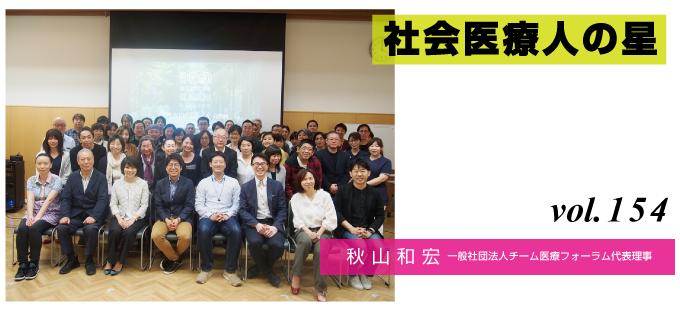 154.「松戸市100人カイギ」開催しました