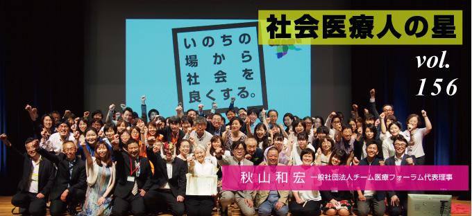 156. 影響力の研究  〜MEDぐんま2019体験記〜