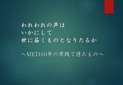 影響力の研究 MEDぐんま2019体験記