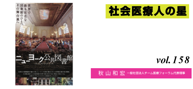 158.『ニューヨーク公共図書館』映画論考
