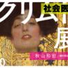 159.クリムト展 ウィーンと日本 1900