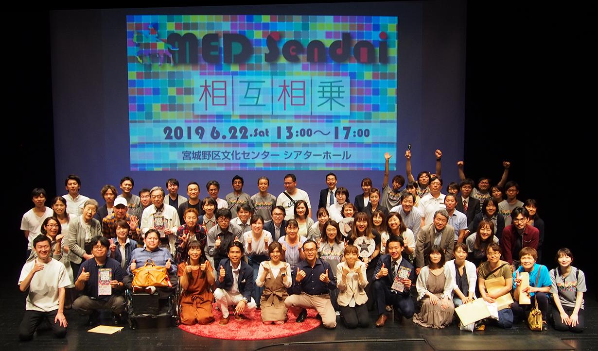 med仙台2019