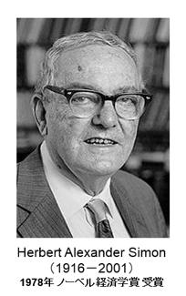 ハーバート・サイモン『システムの科学』