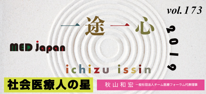 173. MED Japan 2019「一途一心」