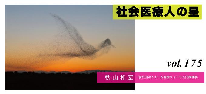 175. MED Japanが目指すもの ― 人工生命ボイドの知見から