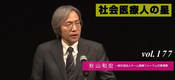 177.「命というものが、命として扱われていない」 MED Japan 2018 田坂広志氏 特別講演より