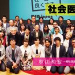 178. 人間って素晴らしい! MED Japan 2019 報告