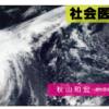 179. 台風19号襲来に思う