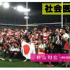 180. One for all, All for one ラグビーW杯2019に想う