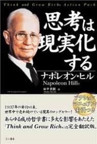 ナポレオン・ヒルズの『思考は現実化する』