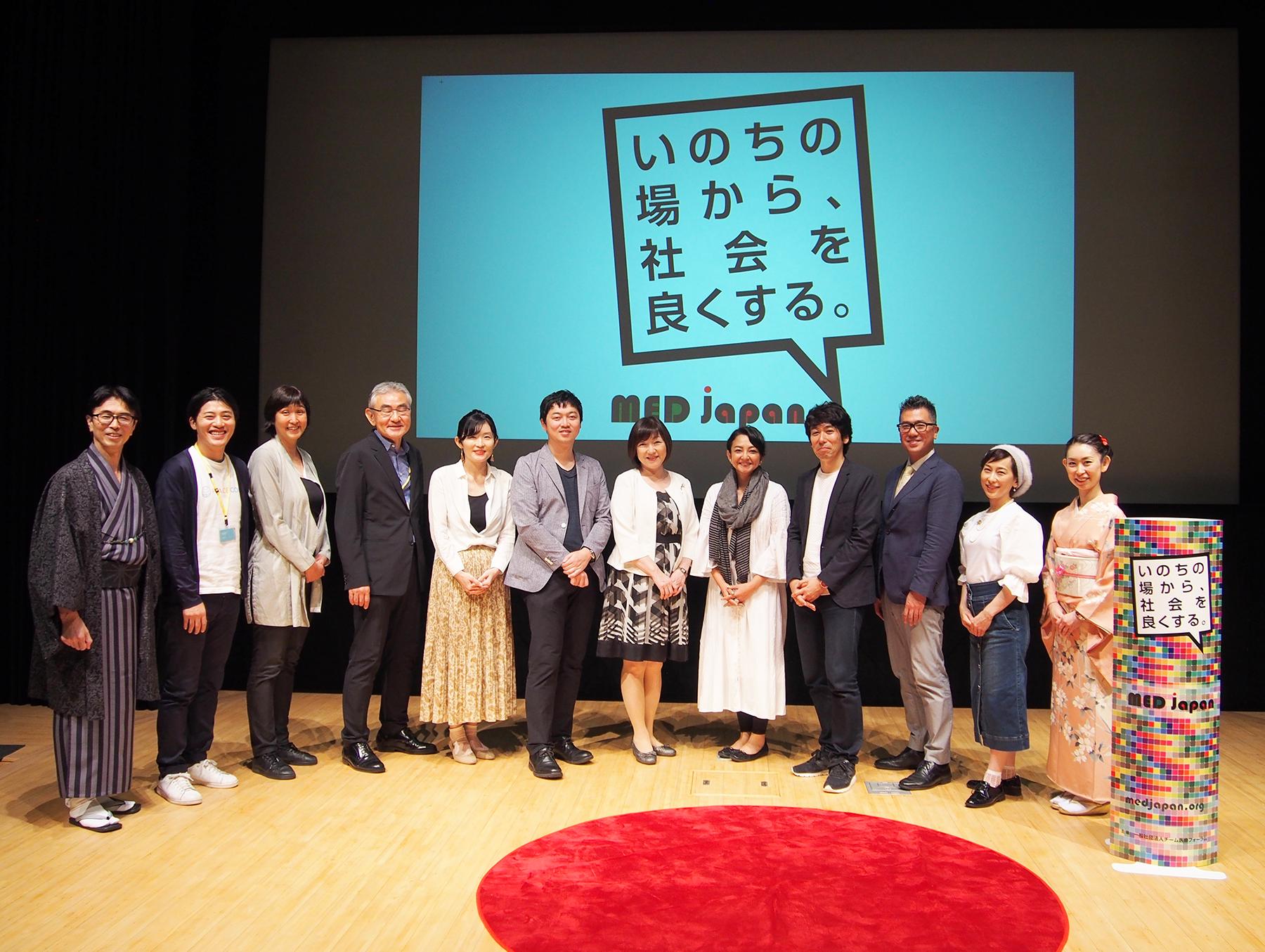 MED Japan 2019メインプレゼンター