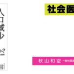183.『人口減少社会のデザイン』書評