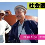 187. 生きる悲しみ―中村哲医師の訃報に想う