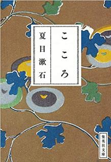 夏目漱石の『こころ』