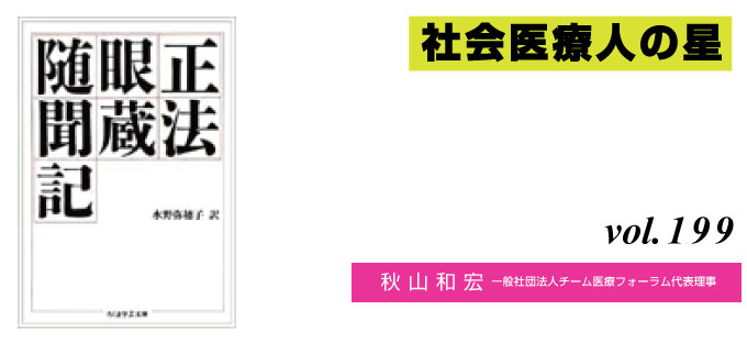 199.『正法眼蔵随聞記』書評