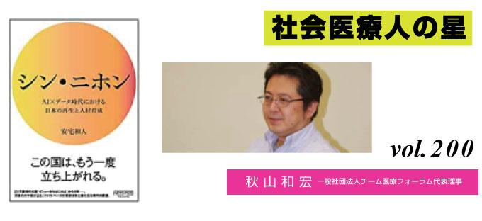 200. 『シン・ニホン』書評