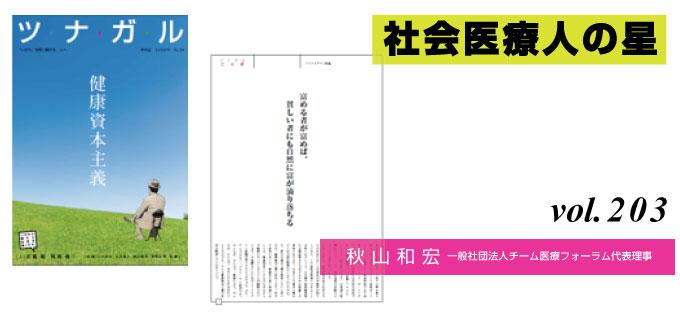 203. シン・トリクルダウン理論
