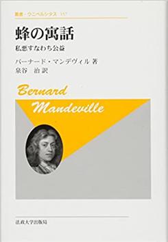 バーナード・デ・マンデヴィルの著作『蜂の寓話』(1714年)