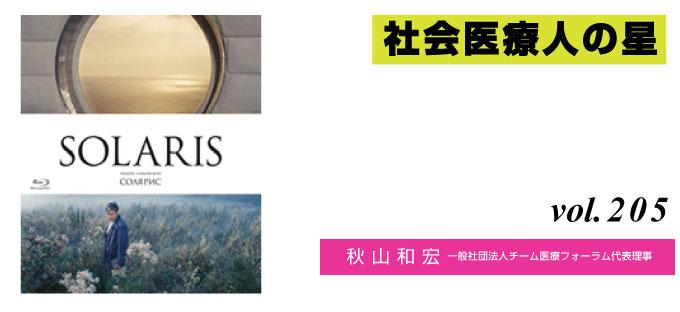 205. 『惑星ソラリス』映画論考 -ポストコロナ社会を想う