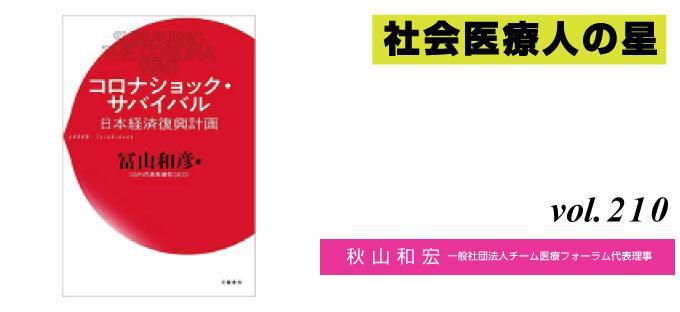 210. 『コロナショック・サバイバル 日本経済復興計画』書評 身体における血液、経済におけるキャッシュ、社会における信頼
