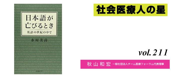 211. 『日本語が亡びるとき』書評
