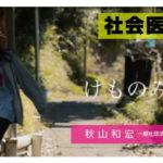219. 医歩映画『けものみち』