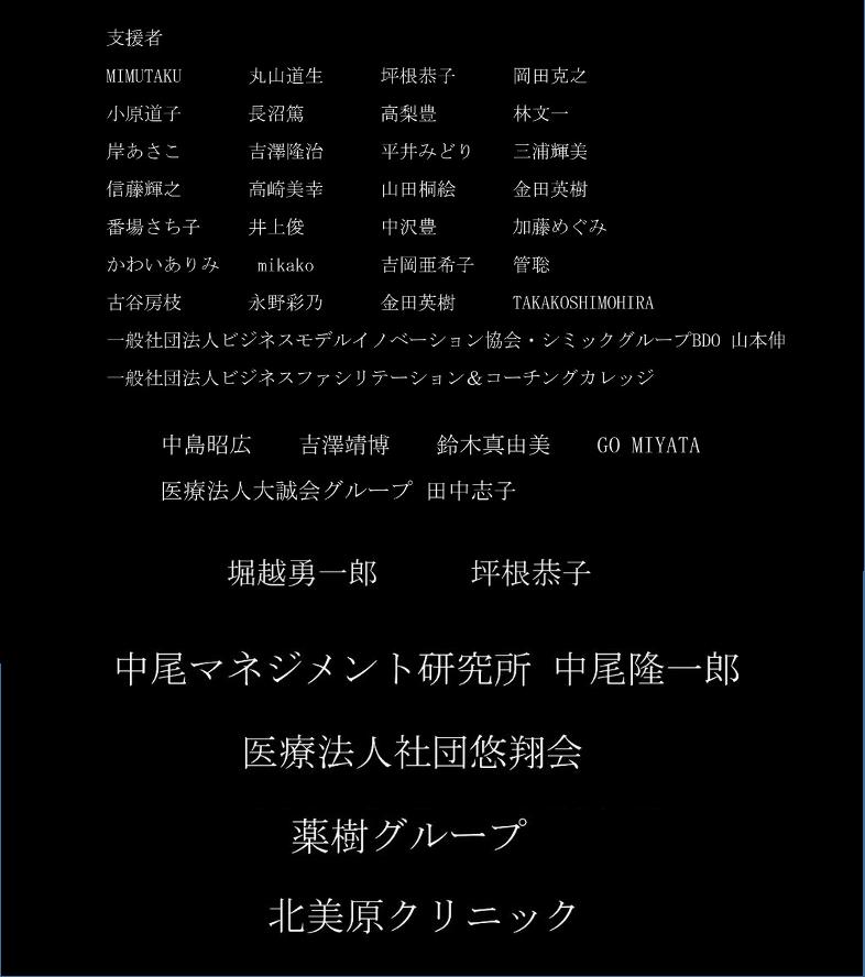 医歩映画エンドロール
