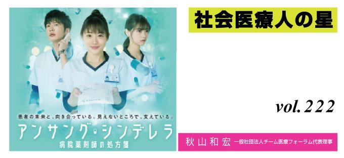 222. ドラマ『アンサング・シンデレラ』