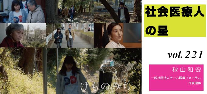 221.『けものみち』上映会&座談会