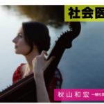 225. 歌手 ナターシャ・グジー