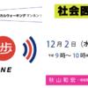 237. オンラインイベント花盛り  オンライン医歩+松戸市100人カイギ