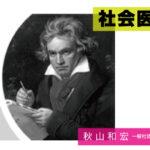 240. ベートーヴェン生誕250周年