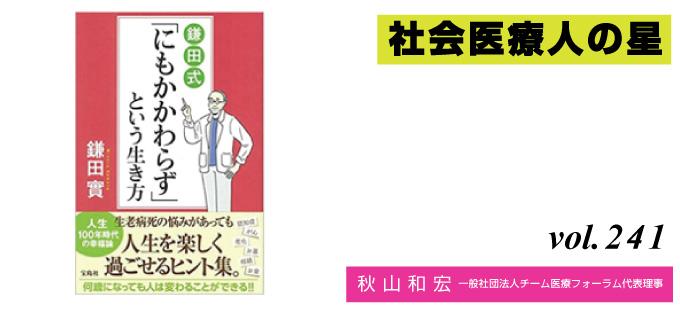 241.『鎌田式「にもかかわらず」という生き方』書評