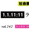 242. 新生! 1.1.11:11 ライブ!