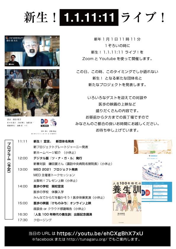 新生! 1.1.11:11 ライブ!